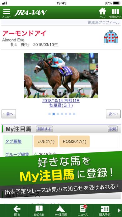 JRA-VAN競馬情報・JRA 競馬ネット投票 ScreenShot1