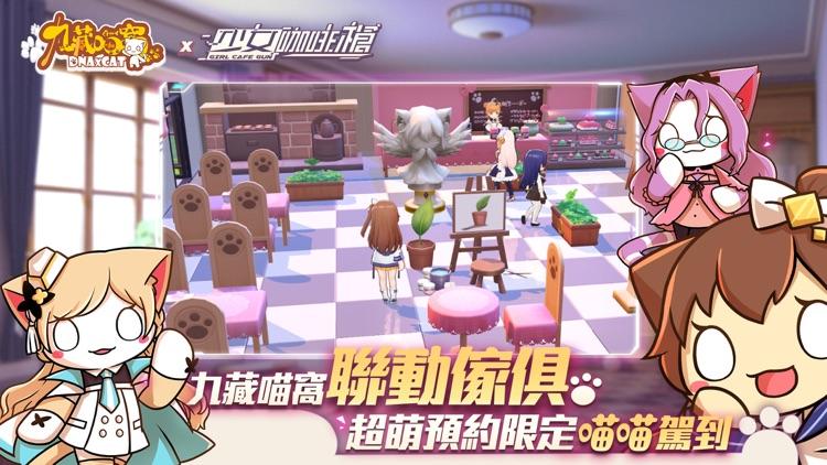 少女咖啡槍 screenshot-6