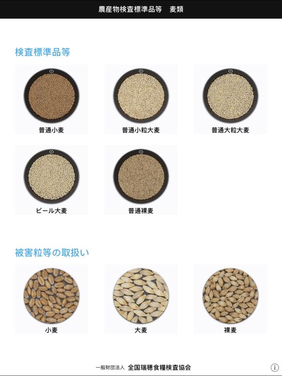 農産物検査標準品等 麦類のおすすめ画像1