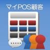 マイPOSレジ顧客 - iPadアプリ