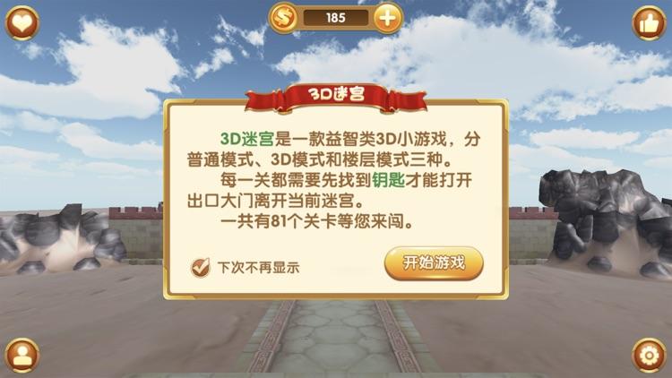 3D迷宫(3D Maze) screenshot-6