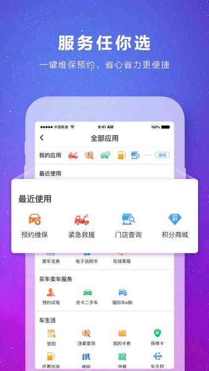 福田e家 screenshot-1
