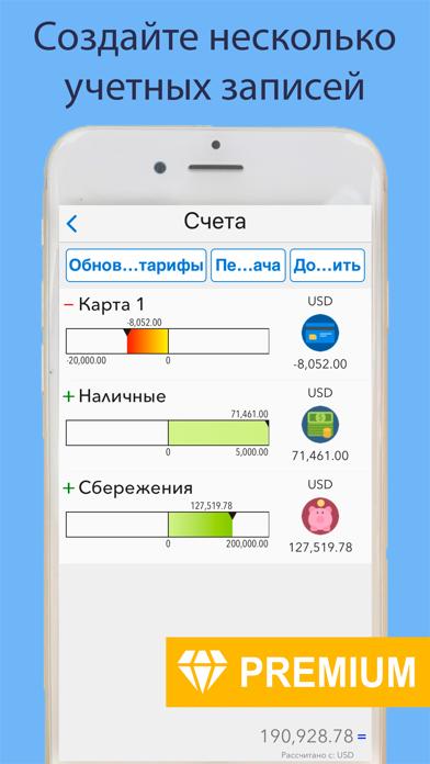 Ежедневные Расходы: финансыСкриншоты 9