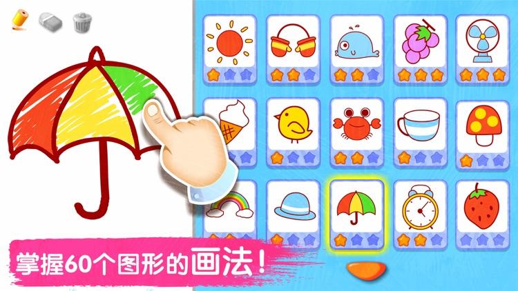 宝宝巴士艺术乐园-暑期绘画入门班 screenshot-4
