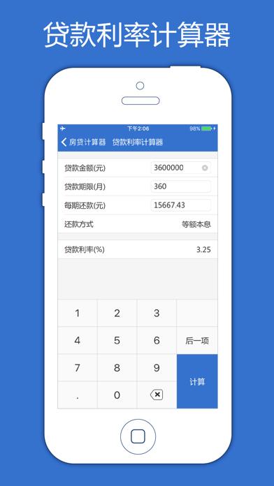 房贷计算器 - 按揭贷款计算器