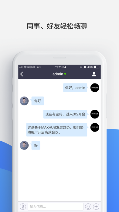 Download MAXHUB云会议 for Android