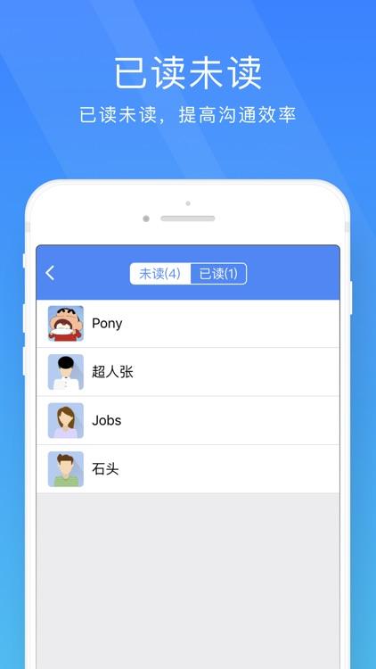 安全信使 screenshot-1