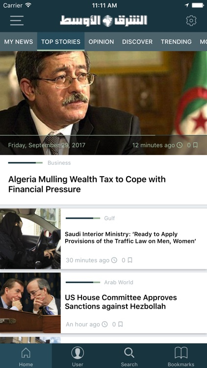«الشرق الأوسط» Asharqalawsat screenshot-1