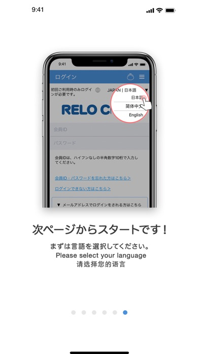 RELO CLUBのおすすめ画像7