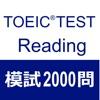 TOEIC Reading 2000問 - iPhoneアプリ