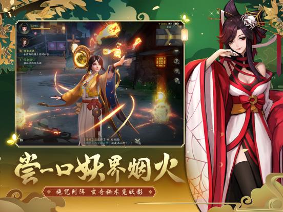 梦回神都 screenshot 7