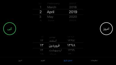 Persian Calendarのおすすめ画像8