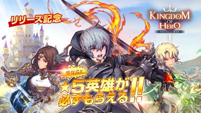 【新作RPG】キングダム オブ ヒーローのおすすめ画像1