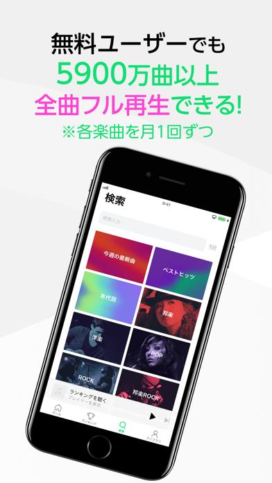 ラインミュージック 人気音楽無料フル再生し放題 ScreenShot0