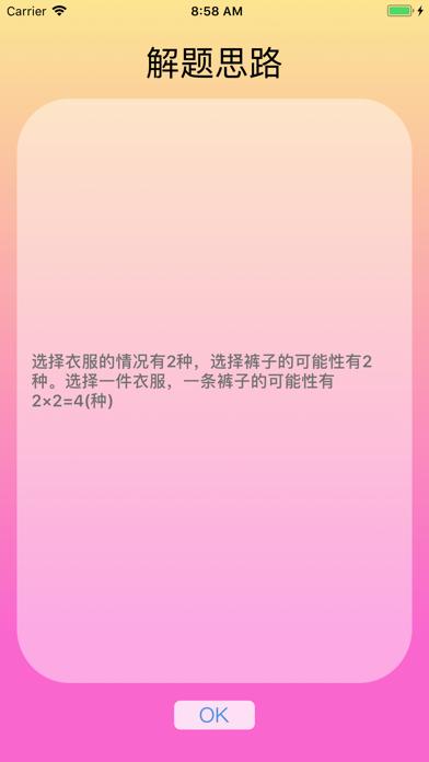 School of Libra  - 二年级例题习题集 screenshot 6