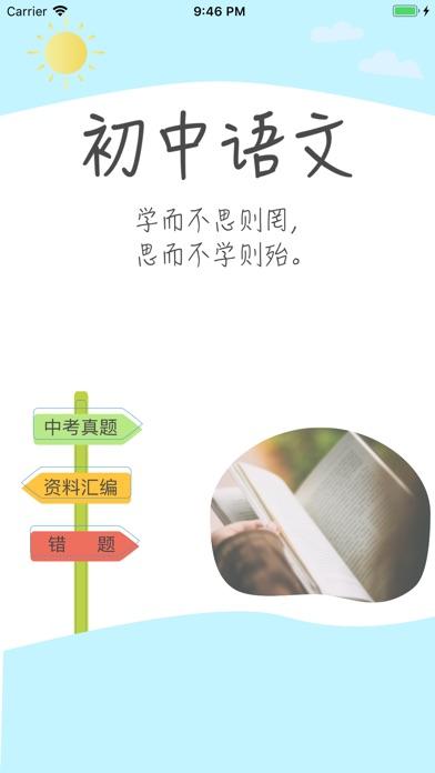 初中语文中考真题汇编 screenshot 1