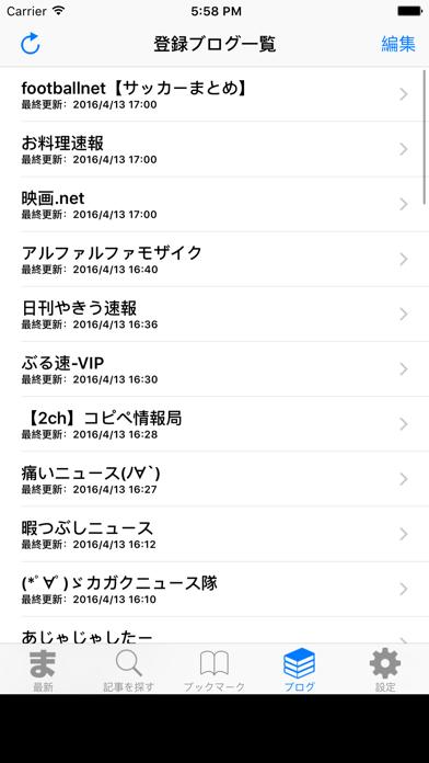 まとめサイトビューア - MT2 - ScreenShot3