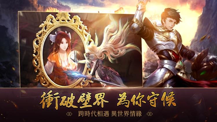 永恆守護-永恆仙劍 重磅聯動 screenshot-4