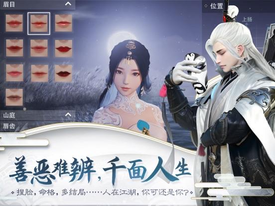 一梦江湖-原楚留香今已全面升级 screenshot 18