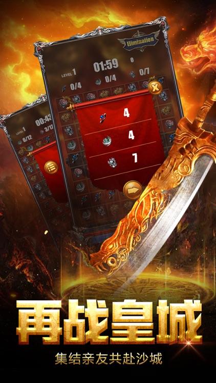 裁决盛世:单机版 screenshot-3