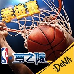 NBA夢之隊:巨星傳承