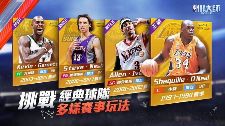 NBA大師 Mobile - NBA正版授權籃球遊戲 screenshot-4