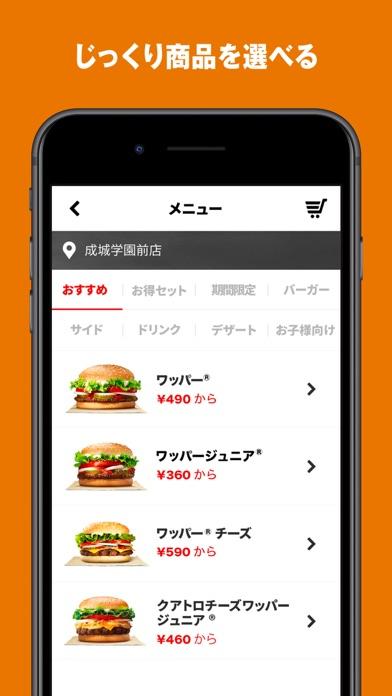 バーガーキング Burger King - 窓用