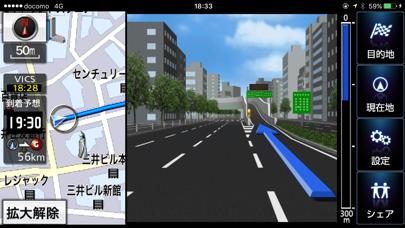 NAVIelite カーナビ 渋滞情報プラス ScreenShot4