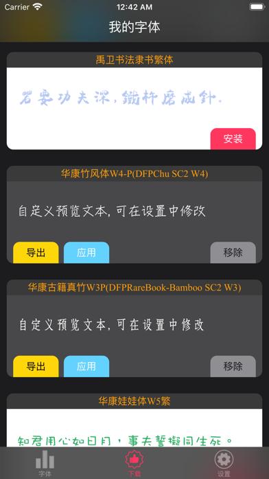 Screenshot #3 pour 字体大全