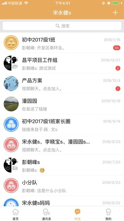 清大学堂 screenshot-3