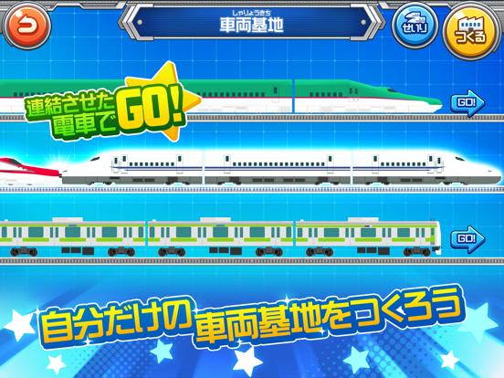 連結だいすき - 一番カッコイイ電車のゲームのおすすめ画像3