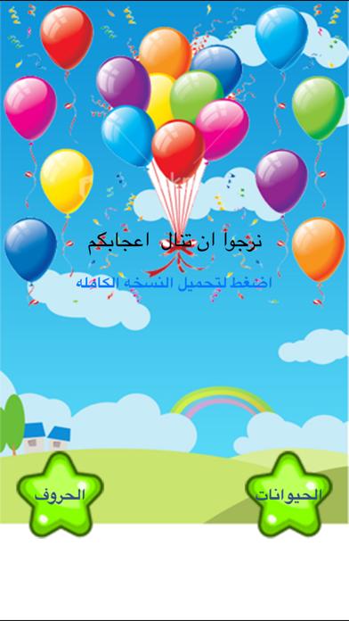 تعلم والعب مع براعم قصص اغانيلقطة شاشة1