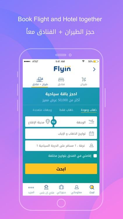 Flyin.com - طيران و فنادق screenshot-3