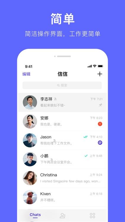 信信轻聊 screenshot-1