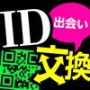 ID出会い - ID交換してスグ会える出会いアプリ