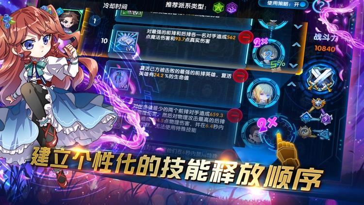 三国终极觉醒 screenshot-3