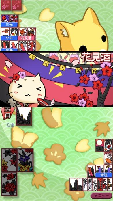 花札しよっ! screenshot1