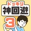 ドッキリ神回避3 -脱出ゲーム - iPhoneアプリ