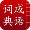成语词典简体版 - iPhoneアプリ