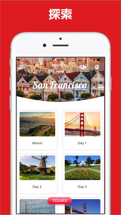 サンフランシスコ 旅行 ガイド &マップ ScreenShot2