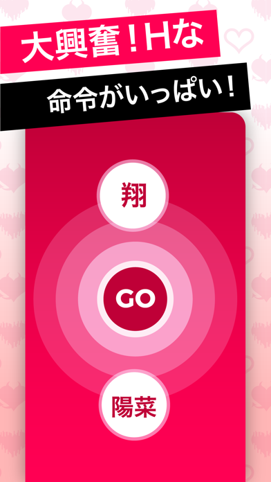 ゲーム アプリ カップル