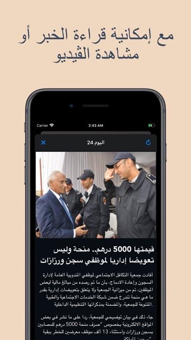 Presse Maroc : أخبار المغرب screenshot four