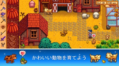 Screenshot for Stardew Valley 「スターデューバレー」 in Japan App Store