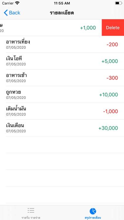 บัญชีรายรับรายจ่าย screenshot-7