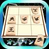 9マス将棋オンライン - iPadアプリ