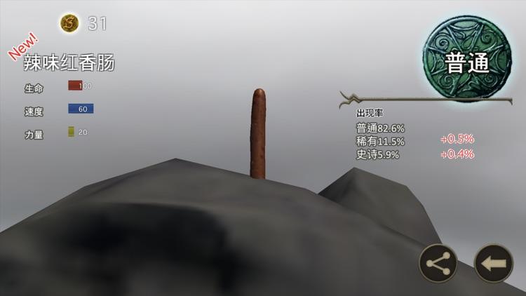 香肠传奇 - 魔性在线对战游戏 screenshot-3