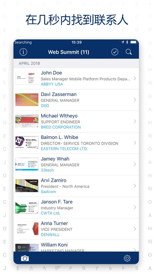 名片扫描 Business Card Reader Pro App 截图