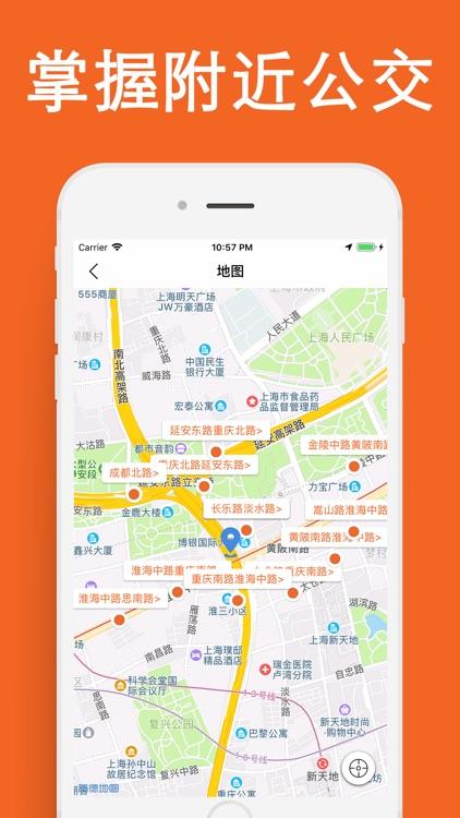 上海公交-实时精准 screenshot-5
