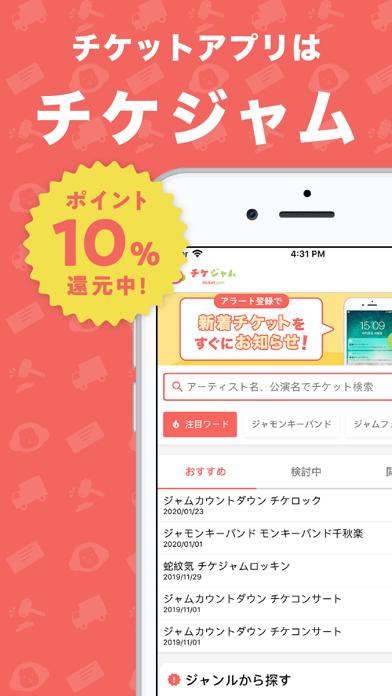 チケジャム 安心安全のチケット売買フリマアプリのスクリーンショット1