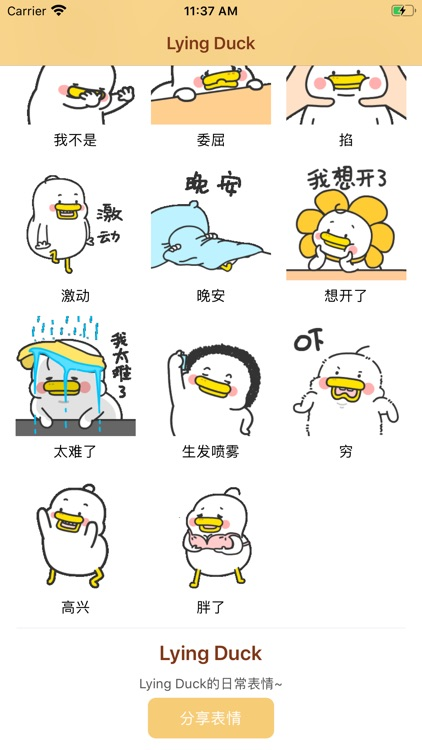 Lying Duck